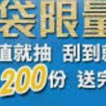 鑫城開放免費玩賓果-鑫城賓果