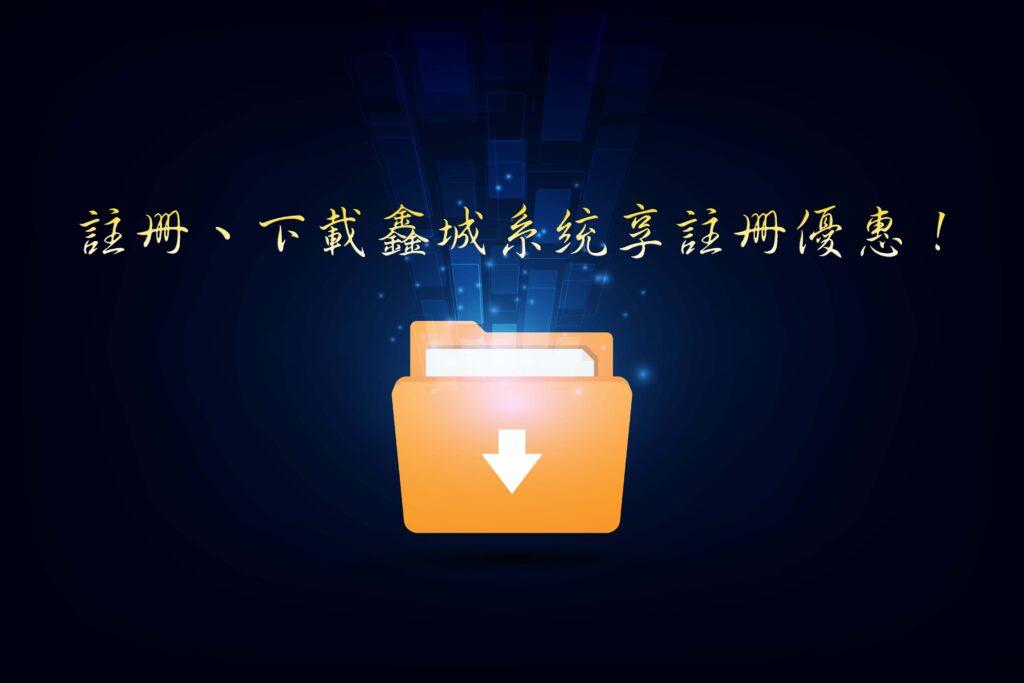 鑫城娛樂城-賓果、電子遊戲加入會員享好禮優惠!